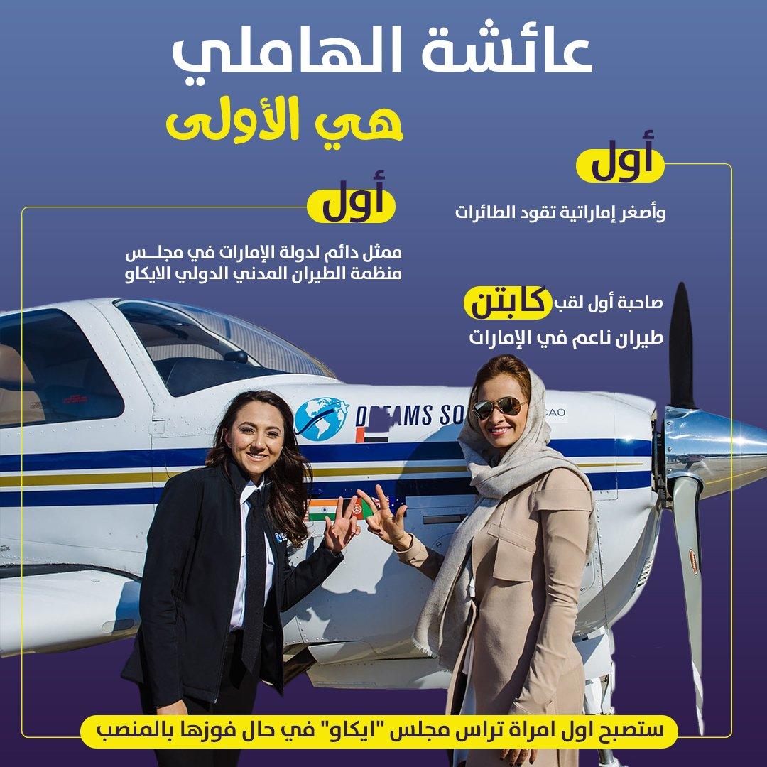 EKOykCrWwAEuzQX - Aysha Al Hamilis career started with a dream of becoming a pilot, and she became the First UAE female pilot when she obtained her Private Pilot License PPL in 1998 at the age of 16 ICAO40